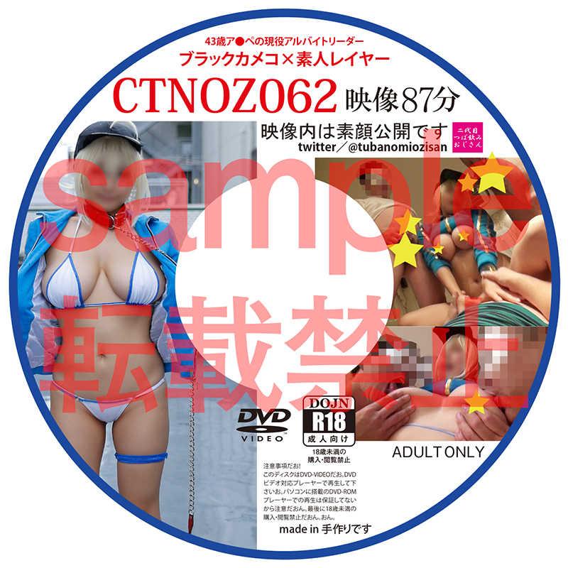 CTNOZ062ブラックカメコ×素人レイヤー