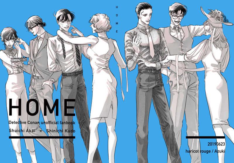 再版版HOME [アリコルージュ(小豆)] 名探偵コナン