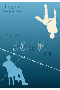 From ZERO to ONE 前編