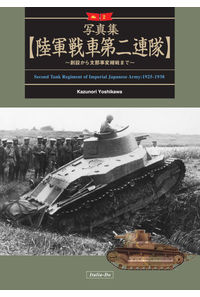 写真集 陸軍戦車第二連隊