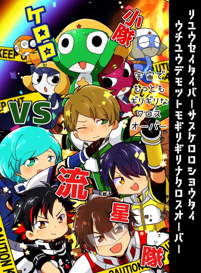 流星隊vs蛙小隊~宇宙でもっともギリギリなクロスオーバー~ [虹の交差点(maruma)] あんさんぶるスターズ!