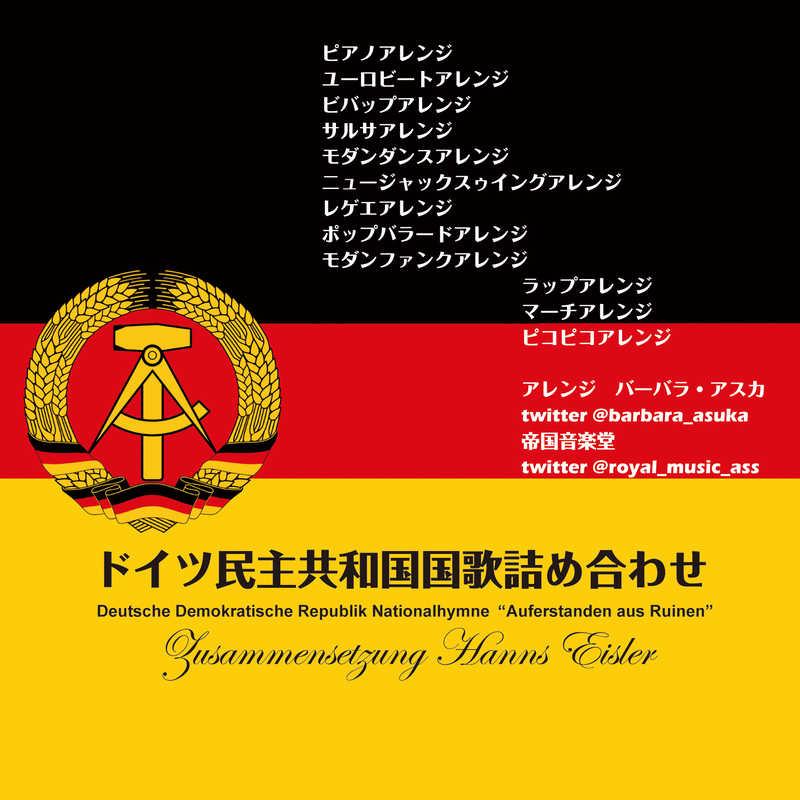 ドイツ民主共和国国歌詰め合わせ [帝国音楽堂(バーバラ・アスカ)] 歴史