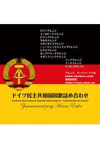 ドイツ民主共和国国歌詰め合わせ