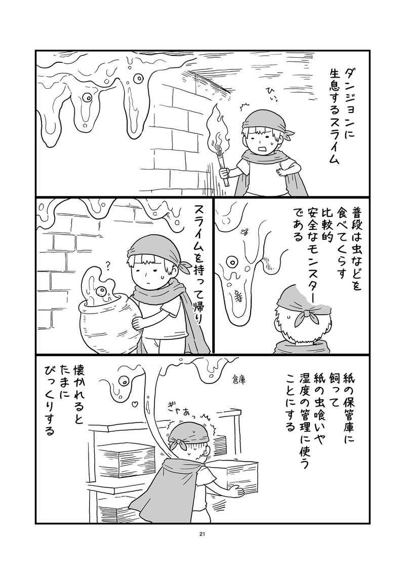 魔法使いの印刷所2