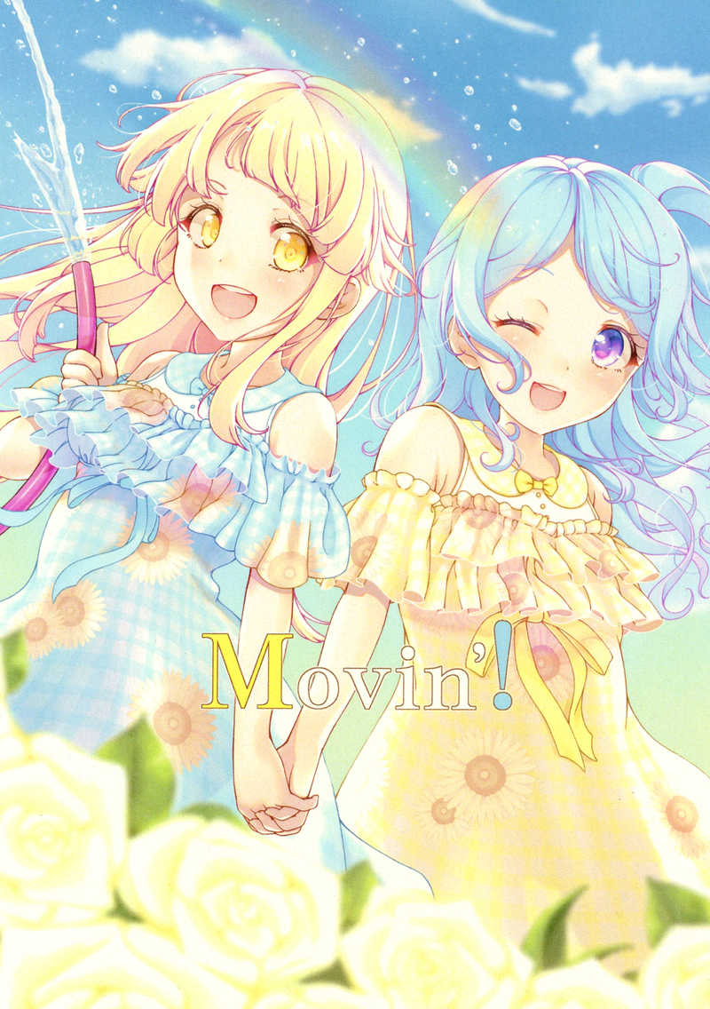 Movin'! [裸のパン屋さん(Tsugaru)] BanG Dream!