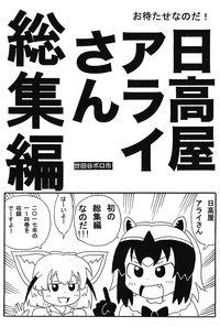 日高屋アライさん 総集編
