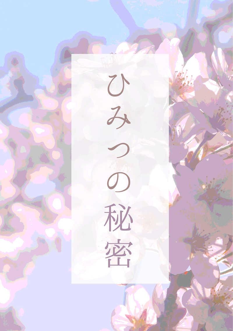 ひみつの秘密 [THIS IZ(山田サン)] 刀剣乱舞