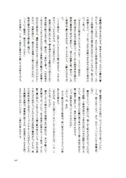 はじめての官能小説