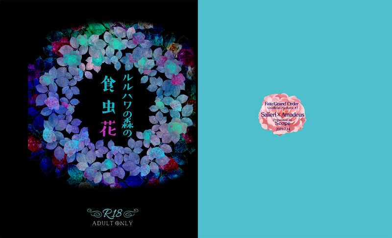 ルルハワの森の食虫花 [Scope(きさ)] Fate/Grand Order