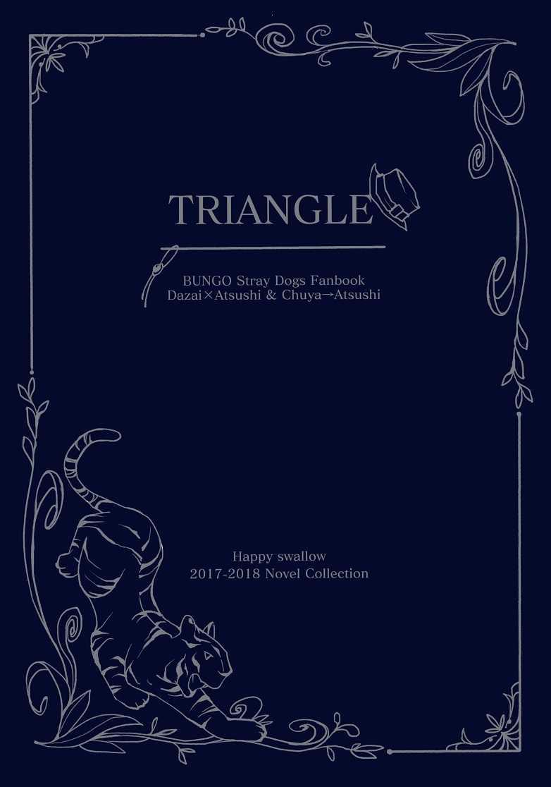 TRIANGLE [ハッピースワロウ(七海くらげ)] 文豪ストレイドッグス