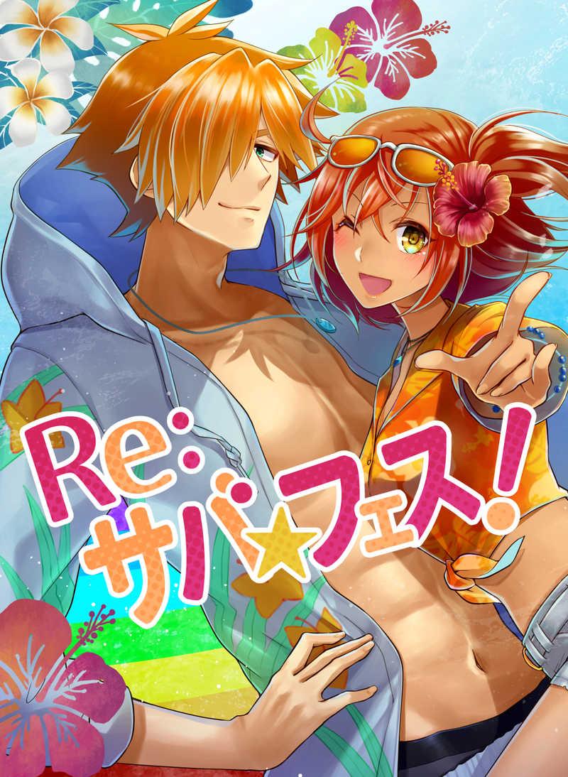 Re:サバフェス! [kabo+(有鐘晃)] Fate/Grand Order