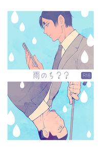 雨のち??