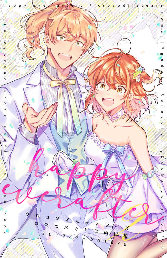 HAPPY EVER AFTER2
