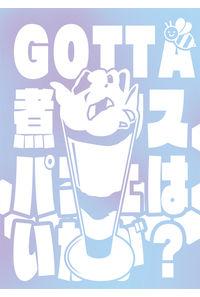 GOTTA煮ックスパフェはいかが?