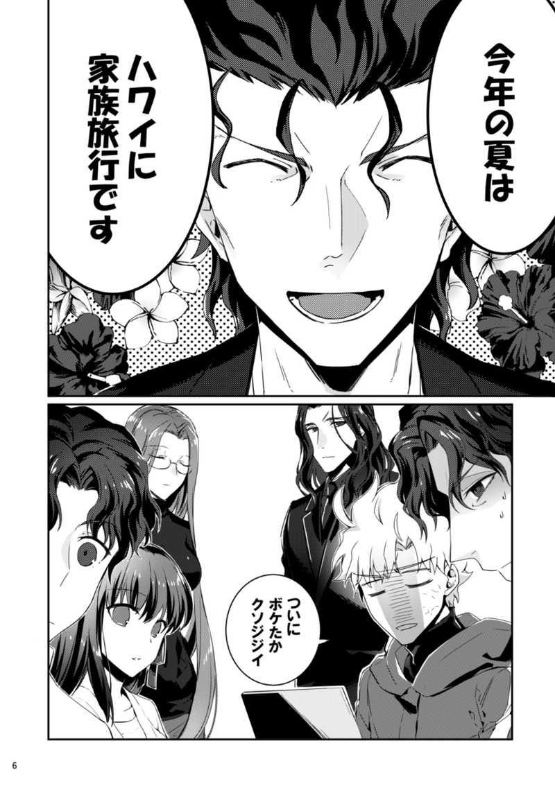 家族 谷 慎二