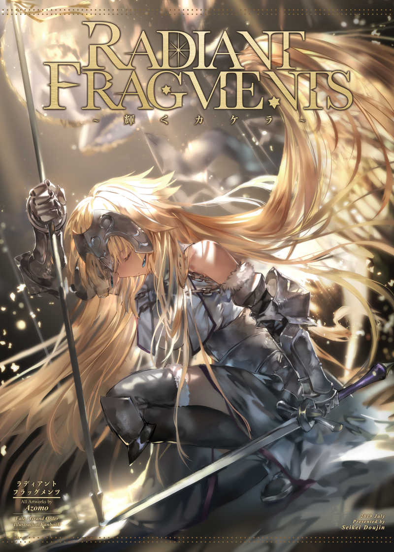 Radiant Fragments ~輝くカケラ~ [正経同人(Azomo)] Fate/Grand Order