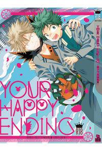 YOUR HAPPY ENDING-勝デク再録集2-
