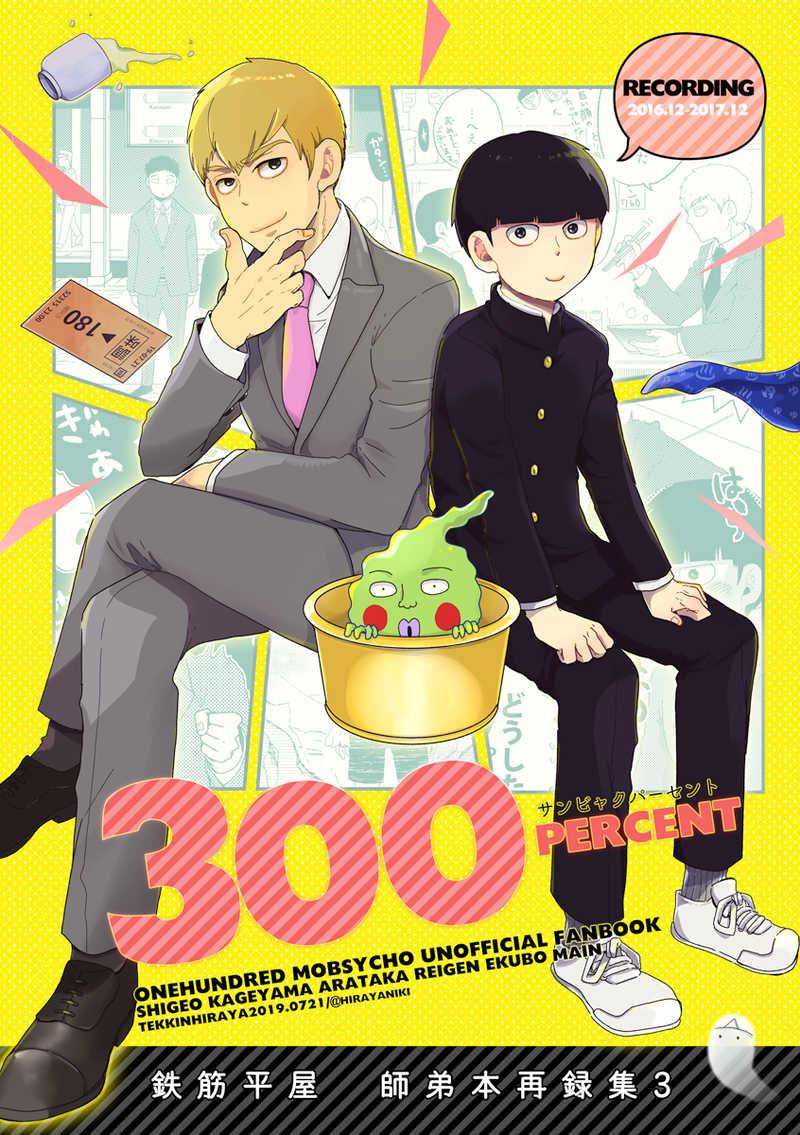 300パーセント [鉄筋平屋(平屋)] モブサイコ100