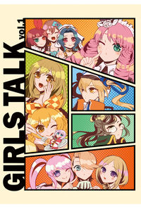GIRLS TALK vol.1