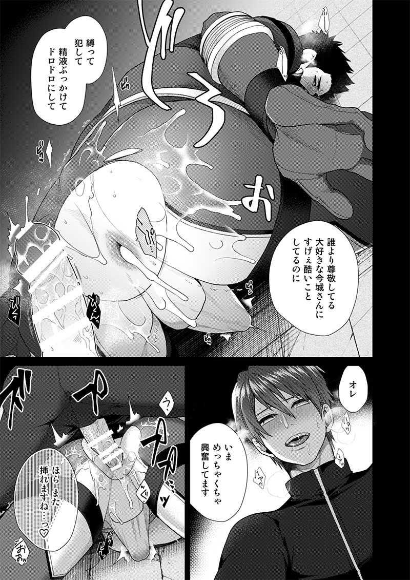 刺激系マイヒーロー番外編再録集