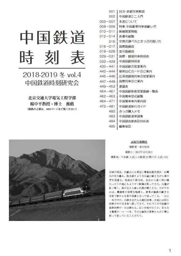 中国鉄道時刻表 2018-19冬 vol.4