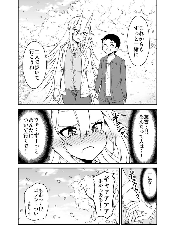 鬼嫁と結婚してしまった結果 京都デート編