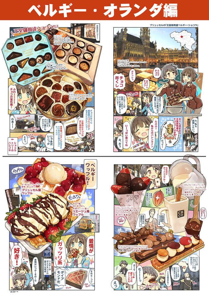 世界でゴハン食べたいッ・総集編(3)北欧オーロラヨーロッパ編