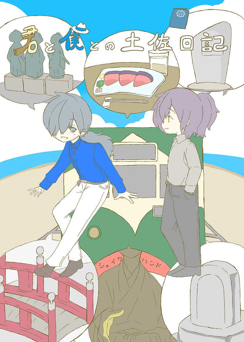 君と僕との土佐日記 [いたち小屋(藤憑)] Fate/Grand Order