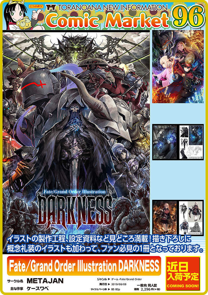 Fate/Grand Order Illustration DARKNESS