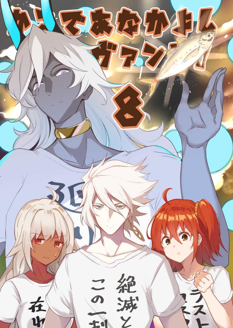 かるであなかよしサーヴァンツ!8 [あとりえスターズ(有都あらゆる)] Fate/Grand Order