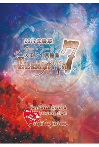 ELEMENTS-7- 2017年後期クー・フーリン×エミヤ再録集