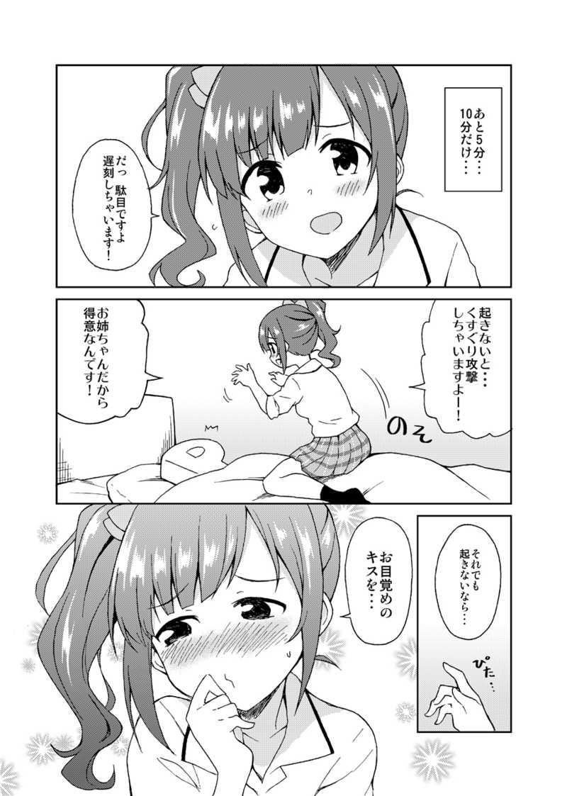 ピンクチェックメモリーズ -P.C.S総集編-