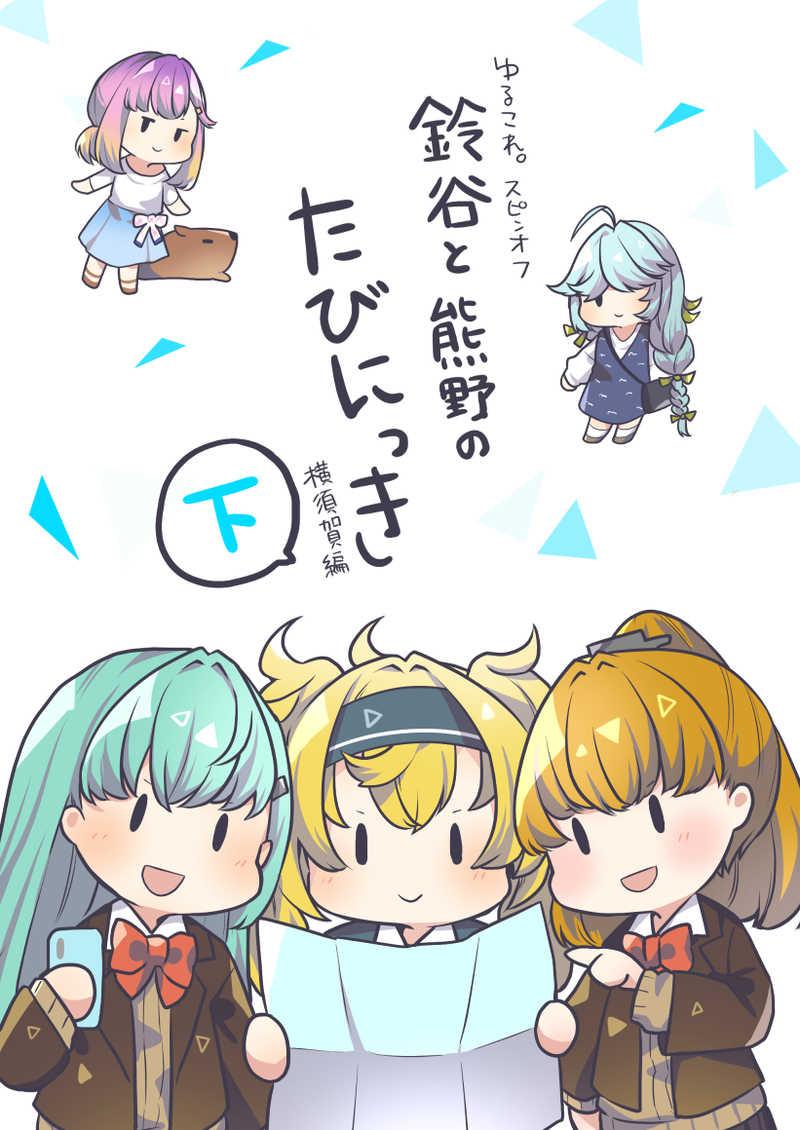 鈴谷と熊野のたびにっき(下) [東京アルストロメリア(春野ほたる)] 艦隊これくしょん-艦これ-