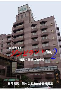 実践ガイド ゾンビランド編2
