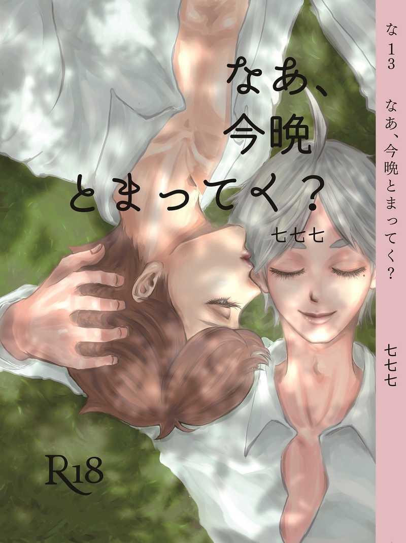 なあ、今晩とまってく? [七七七(七七七)] ハイキュー!!