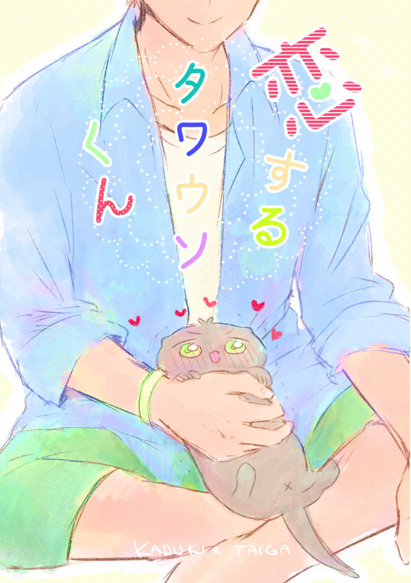 恋するタワウソくん [月曜から飲酒(甘酒)] KING OF PRISM