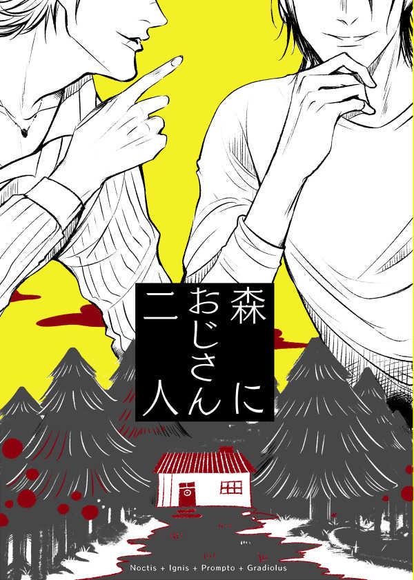 森におじさん二人 [灯台守(naco)] ファイナルファンタジー