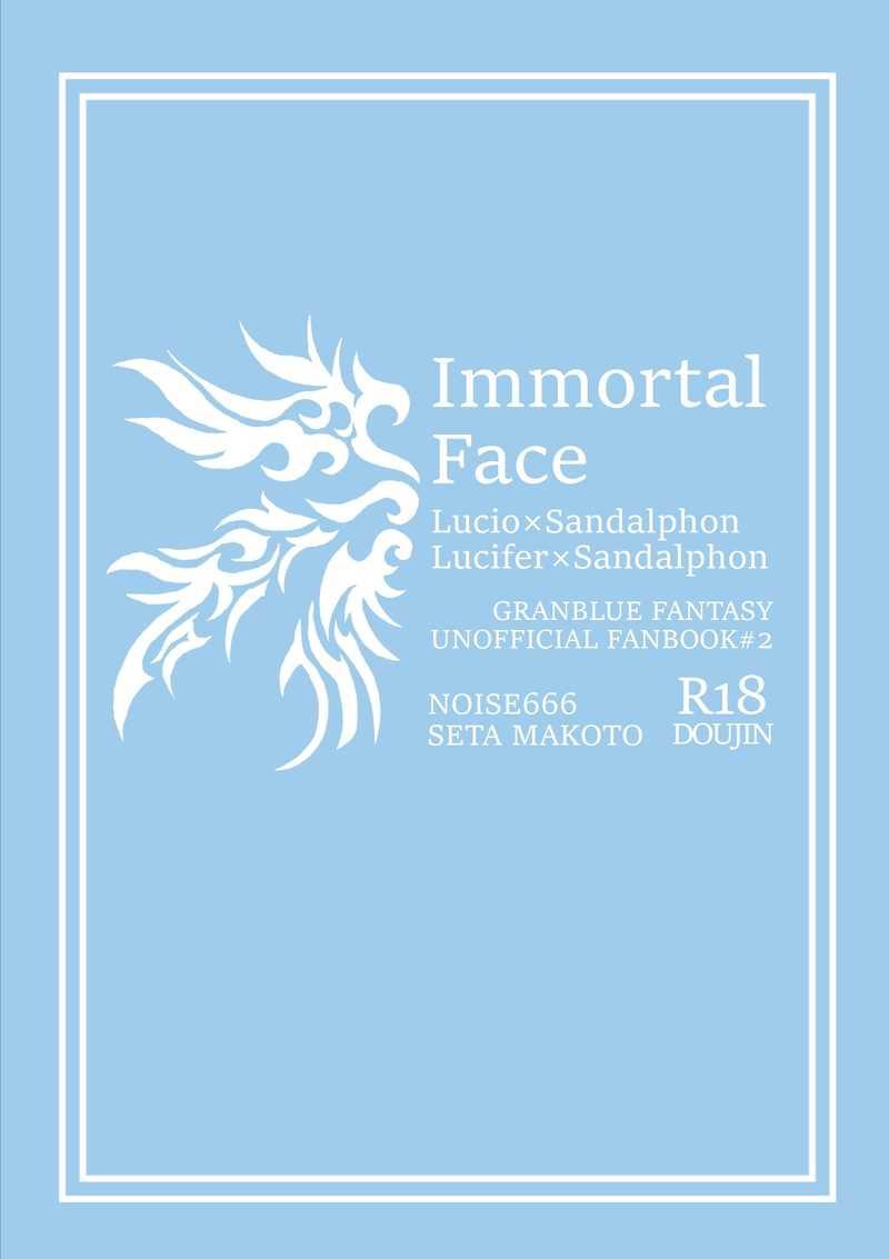 Immortal Face [Noise666(瀬田 真殊)] グランブルーファンタジー