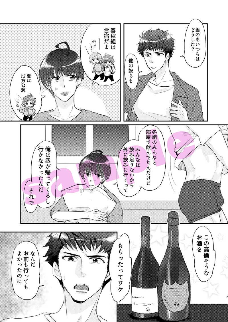 飲み過ぎ、ご注意!