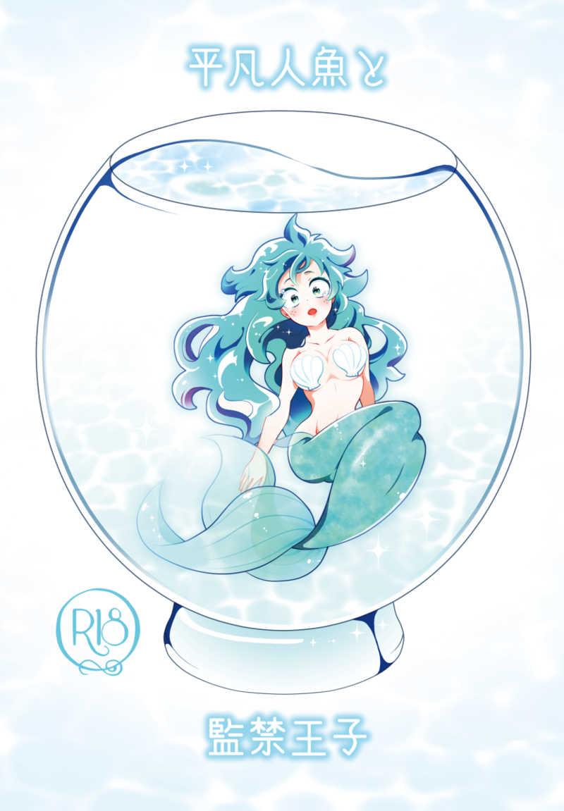 平凡人魚と監禁王子 [カラクリショウタイム(コロスケ)] 僕のヒーローアカデミア