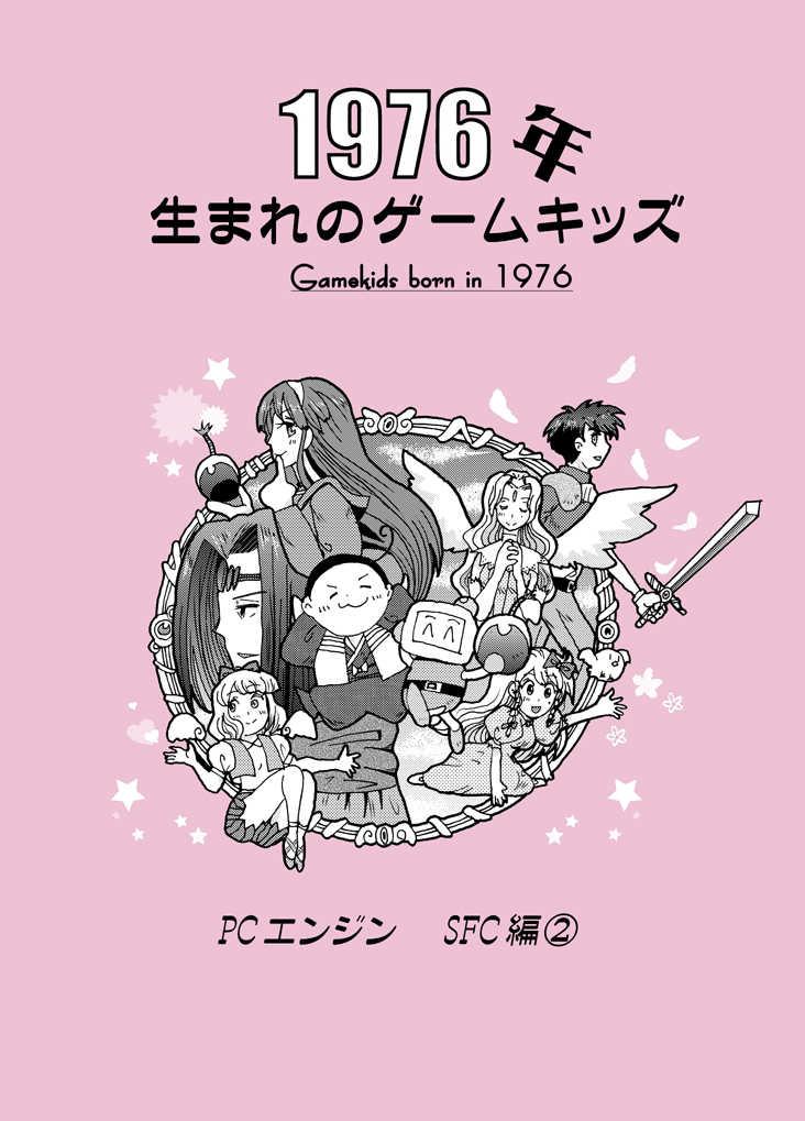 1976年生まれのゲームキッズPCエンジンSFC編2 [鼓笛隊(三村守修司)] レトロゲーム
