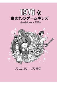 1976年生まれのゲームキッズPCエンジンSFC編2