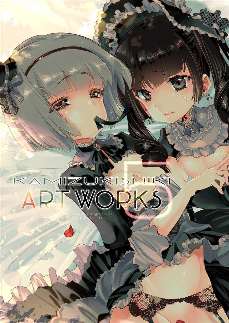 KAMIZUKI SHIKI ART WORKS 5
