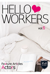 HELLO WORKERS vol.6