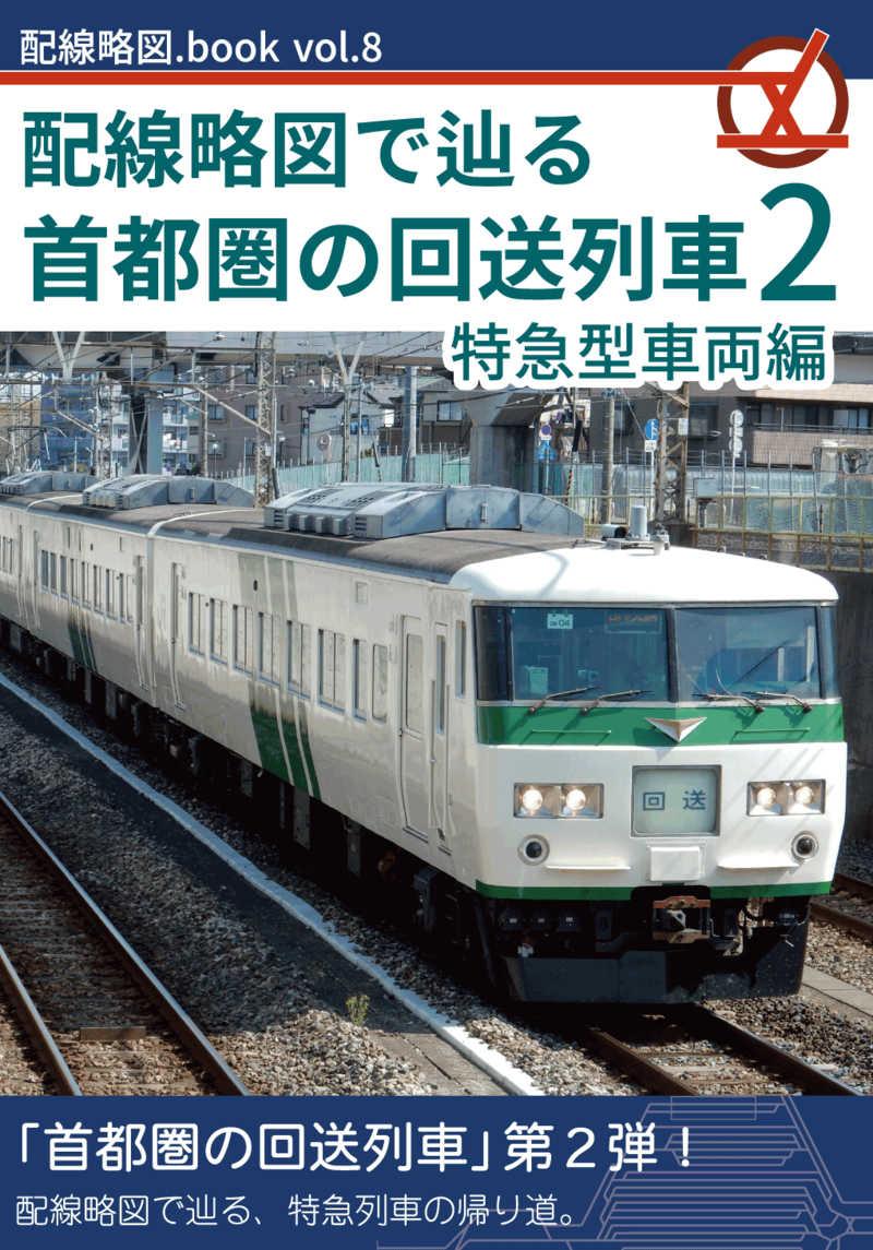 配線略図で辿る首都圏の回送列車2 特急型車両編
