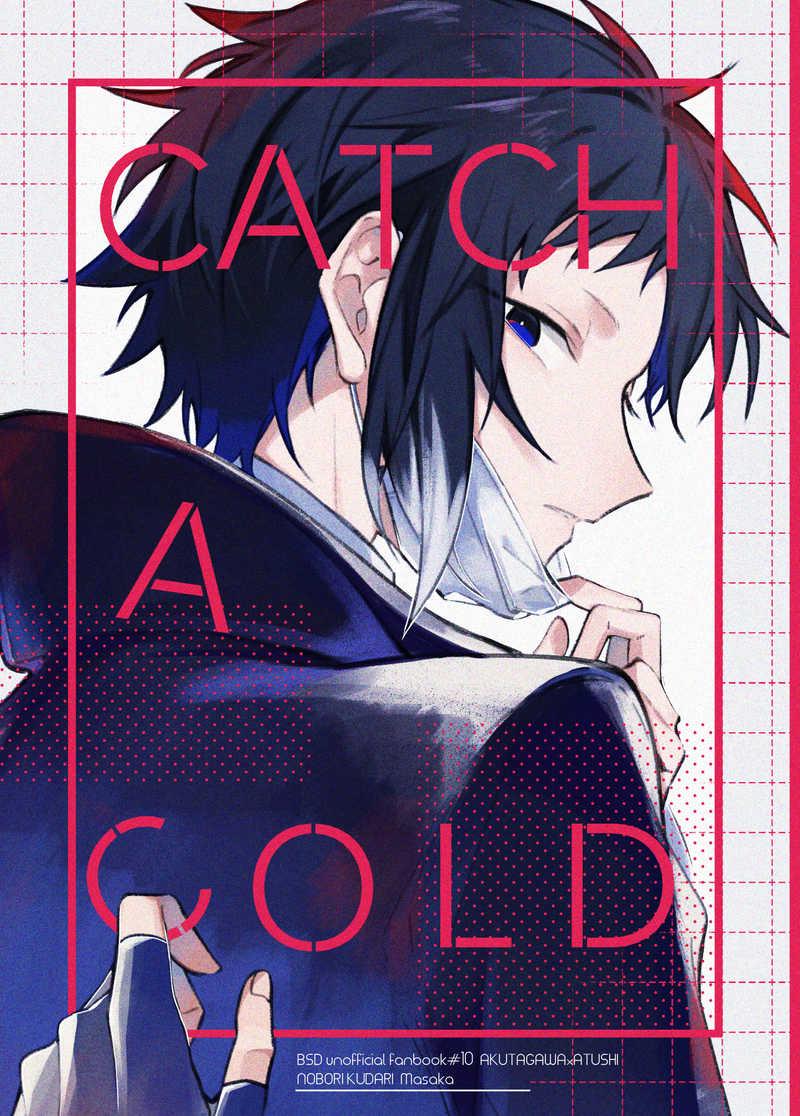 CATCH A COLD [ノボリクダリ(まさか)] 文豪ストレイドッグス