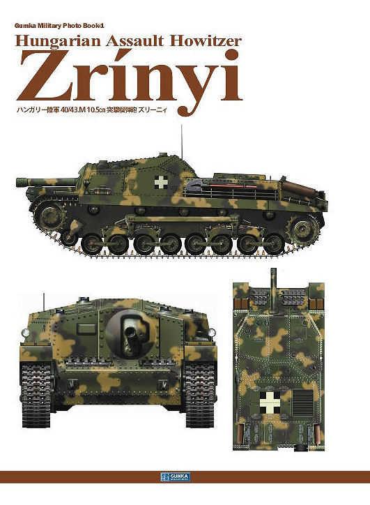 ハンガリー陸軍 40/43.M 突撃榴弾砲ズリーニィ [GUMKAミニチュア(高田 裕久)] ミリタリー
