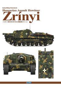 ハンガリー陸軍 40/43.M 突撃榴弾砲ズリーニィ