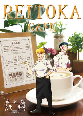 REITOKA CAFE [Zwei(猫田トロ)] モブサイコ100