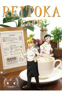 REITOKA CAFE